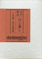 画文集 江戸東京 川と暮し / 宮下登喜雄