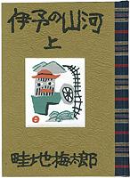 畦地梅太郎作品集(7) 伊予の山河 上巻 / 蘭繁之編