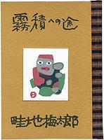 畦地梅太郎作品集(11) 霧積への途 / 蘭繁之編
