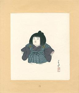 衣装人形 / 川瀬巴水 ※巴水人形画集より
