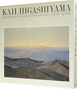 東山魁夷全版画集 完全版 1956-2000 / 東山すみ監修
