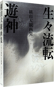 横山大観画集 I:生々流転 II:遊神 / 横山大観記念館監修