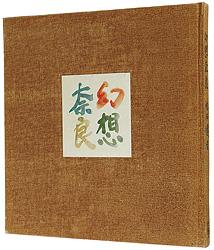 幻想奈良 / 杉本健吉
