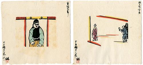 金満少年・施と冷たい女房 / 芹沢銈介