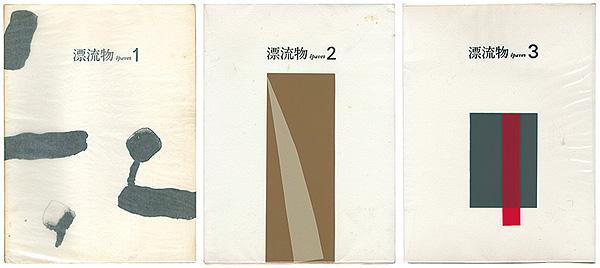漂流物 epaves Vol.1-3 全3冊 / 白倉敬彦・林建夫編 山口長男装幀