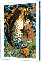 歌川国芳展(富士美術館)