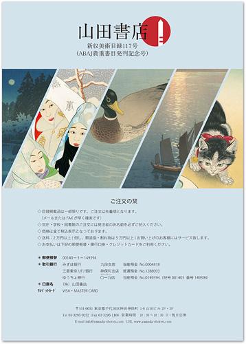 新収美術目録117号(ABAJ貴重書目発刊記念号)