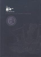 特別展 ペリーの顔・貌・カオ 「黒船」の使者の虚像と実像