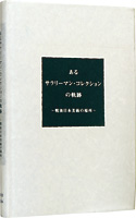 あるサラリーマン・コレクションの軌跡展 戦後日本美術の場所