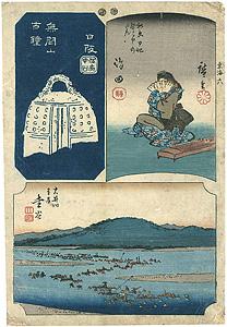 東海道張交図会  / 広重初代