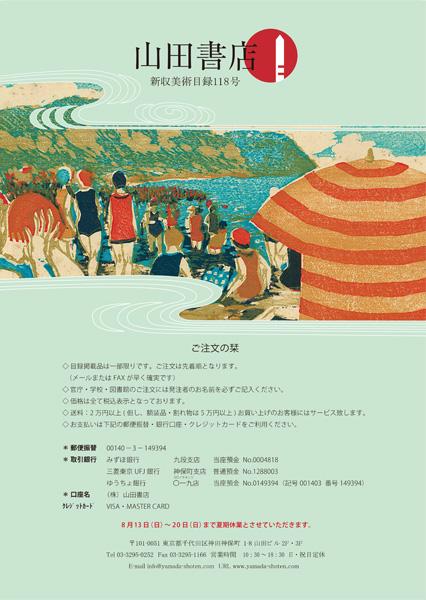 山田書店美術部 新収目録118号
