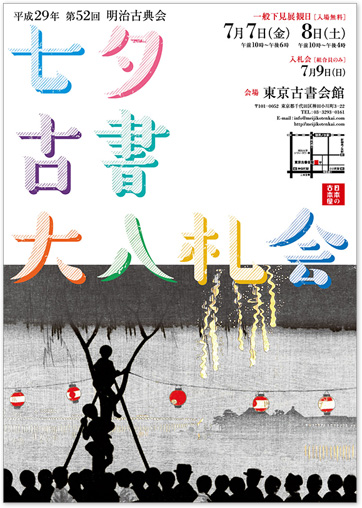 明治古典会 七夕古書大入札会 2017