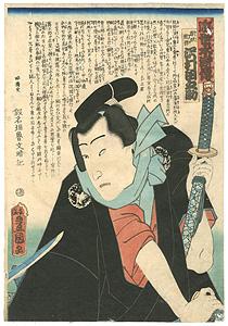 近世水滸伝 浪形紋弥 沢村田之助 / 豊国三代
