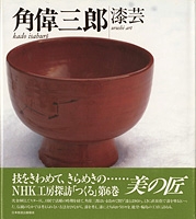 漆芸 角偉三郎 NHK工房探訪・つくる 第6巻