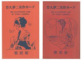 竹久夢二名作カード 特別刷 全2巻