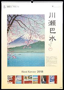 川瀬巴水 2018年版カレンダー