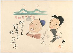 肉筆漫画開国六十年史図絵 初めての博覧会 / 藤本丘夫