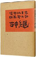 版画風土記 沖縄 / 儀間比呂志