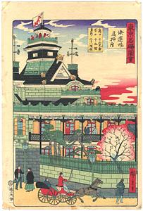東京名勝図絵 海運橋為換座 / 広重三代