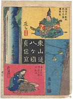 東山道八ヶ国 / 貞信