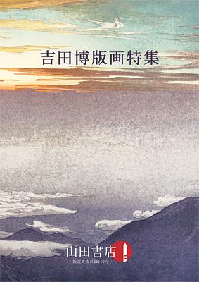 新収美術目録119号 吉田博版画特集