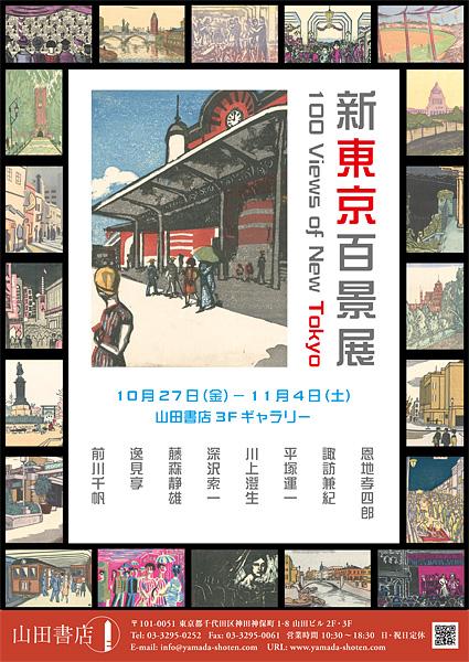 新東京百景展(山田書店美術部)