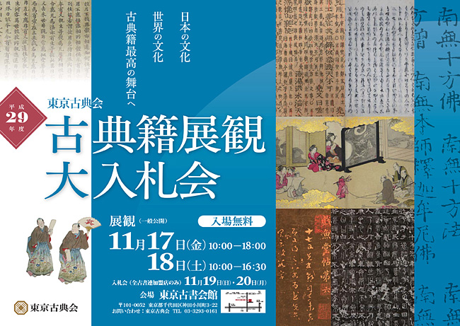 平成29年度 古典籍展観大入札会