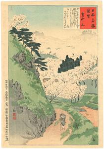 日本名勝図会 吉野山 / 清親