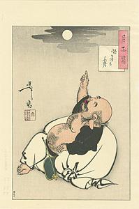 月百姿 悟道の月【復刻版】 / 芳年