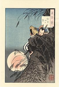 月百姿 稲葉山の月【復刻版】 / 芳年