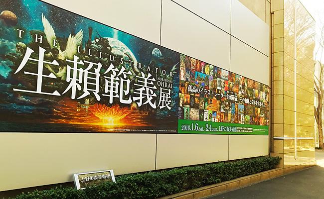 上野の森美術館・外壁