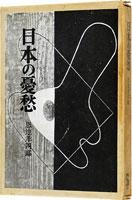 日本の憂愁 / 恩地孝四郎