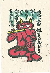 鬼の笛 / 秋山巌