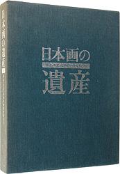 日本画の遺産 明治・大正・昭和の物故作家たち