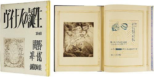 銅版画集 ヴィナスの誕生 / 関野凖一郎