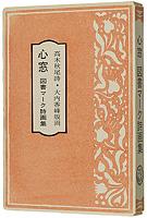 木版画集 心窓 図書マーク詩画集 / 大内香峰(版画)  高木秋尾(詩)