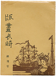 版画長崎 終刊号 / 田川憲