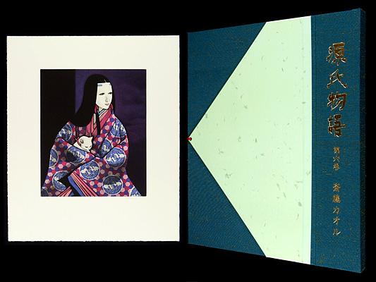 斎藤カオル銅版画集 源氏物語 第六巻 / 斎藤カオル