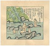 閑中閑本 第拾四冊 第二浴泉餘情帖 / 前川千帆
