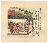 閑中閑本 第拾六冊 鳴子こけし帖  / 前川千帆