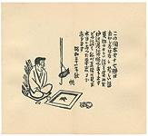 閑中閑本 第拾七冊 炉辺漫談帖 / 前川千帆