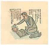 閑中閑本 第二十五冊 山海口福帖 / 前川千帆