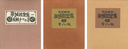 装幀図案集 全3冊 / 芹沢銈介