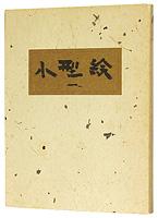 小型絵(1) 染・燐票 / 芹沢銈介