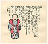 閑中閑本 第一冊 文献偲糖帖 / 前川千帆