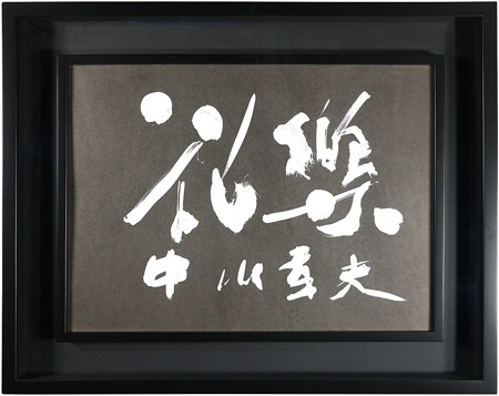 花樂 / 中川幸夫