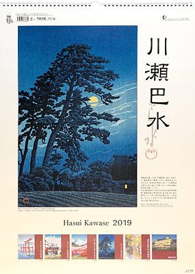 川瀬巴水 2019年 カレンダー / 川瀬巴水