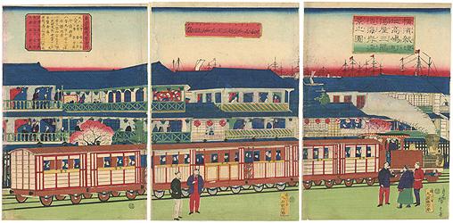 横浜新埋地高嶋町揚屋三階造海岸遠景之図 / 広重三代