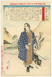 近世人物誌 やまと新聞附録(第十七)西郷隆盛 / 芳年