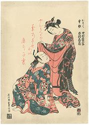 お菊と幸助【復刻版】 / 豊信